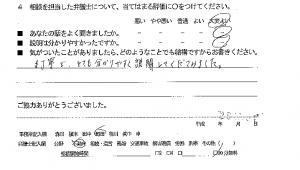 soudanfudousan25.11.6-7