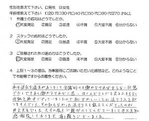 04iraisyahhudousan24.11.20-5