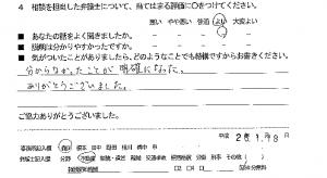 soudanfudousan26.2.19-2