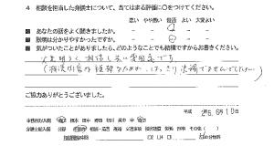 soudanfudousanh26.7.5-1