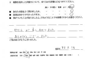 soudanfudousanh27.3.3-11