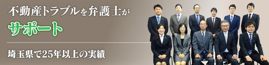 埼玉の弁護士による不動産トラブル相談