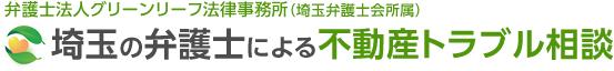 埼玉の弁護士による不動産トラブル相談(大宮駅徒歩3分)