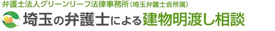 家賃滞納建物明渡に強い埼玉の弁護士