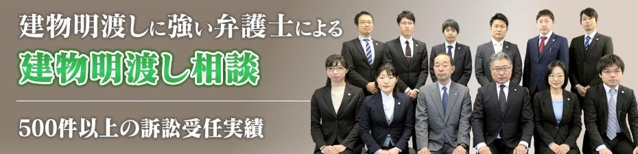 家賃滞納建物明渡しに強い埼玉の弁護士